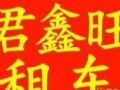 春节特惠预定中 全年最低价 新车60元起租