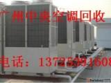 广州专业收购开立螺杆中央空调机组公司