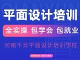 安阳ui设计培训机构学习平面设计培训班电商网店美工培训学校