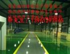 环氧地坪聚氨酯超耐磨地坪硬化地坪找我们您的较佳选择
