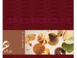 香港美心曲奇饼干礼盒 美心年货大优惠
