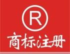 注册商标专利申请