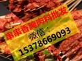 钢管厂五区小郡肝串串香底料批发,加盟费1200元/平米