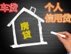 南京零用贷,利息0.003