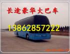 13736895454%嘉兴 直达到宜春的汽车/长途汽车 多