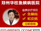 济南市治疗鱼鳞病中心汇聚了国内权威皮肤科专家