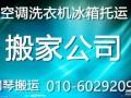 北京-长春物流公司货运专线长途搬家 海淀区营业厅 直通车