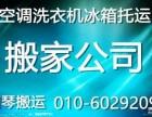 北京至全国物流搬家/行李 空调 洗衣机 沙发 婚纱照包装托运