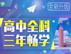 南京高三物理补习,高三物理小班/一对一辅导