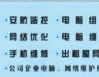 东莞世代电脑专业安装监控手机网络监控防盗布线