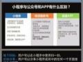 杭州首批小程序开发服务商,微信平台 分销商城开发