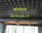 株洲碳纤维加固-碳纤维加固公司-湖南达鼎工程技术有限公司