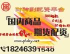 西安正规国内商品期货配资公司瀚博扬-300元起-0利息