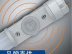 业电照明 红外人体感应灯管T8智能LED灯管 恒流源无频闪可旋灯头