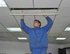 浦东东明路专业清洗保养各种空调