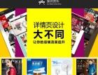 淘宝网店店铺装修 详情页描述海报设计制作 产品拍摄