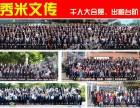 惠州翡翠山华美达酒店年会大合影大合照 公司大合影拍摄