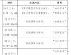 南平三明福州2018年公考面试培训