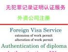 外国人来深圳工作要如何办理签证