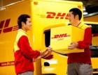 淳安千岛湖DHL国际快递网点 FREEX联邦快递取件电话