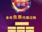 杭州公司注册变更注销,资质许可审批,代理记账零成本