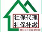 北京社保补缴 社保代办公司