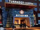 图兰朵咖啡可以加盟吗 图兰朵咖啡加盟总部在哪 图兰朵咖啡官网