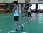 杭州假期羽毛球培训