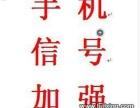 深圳 上门安装手机信号放大器解决手机没有信号信号差