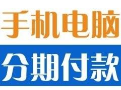 嘉兴南湖上班族买苹果6splus分期付款能0首付办理吗