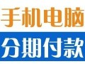 郑州二七大学生分期买手机需要什么条件手机店具体地址在哪里