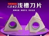 浅槽刀 GBA43