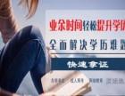 天津办理办学资质招聘教师资格证