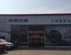 东南汽车汇骏秦皇岛店、活动多多价格美丽