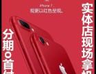 上海苹果7分期付款0首付一般在哪里办理