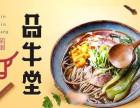 广州品牛堂牛肉面加盟费多少,加盟品牛堂牛肉面