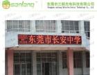 东莞专业维修LED显示屏户外广告招牌找东莞三朗科技