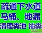 上海 金山区管道疏通 疏通下水道 马桶疏通