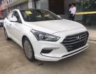 转让 轿车 现代 北京现代名图低首付分期购车按揭买车