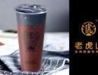北京老虎堂黑糖专壳加盟费用需要多少老虎堂黑糖专壳可以加盟吗