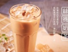 【大通冰室】奶茶加盟 香港正宗鸡蛋仔加盟