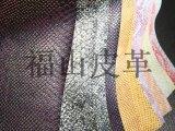 装饰人造皮革PVC人造皮革 蛇纹装饰皮革 FS555系列