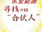 深圳东亚能源优优加油白条85折招商加盟