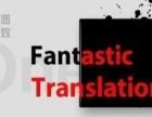 重庆小语种翻译/重庆有哪些好点的翻译公司等 笔译