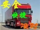 东莞物流公司 大件运输 整车零担 长途搬家托运