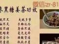 又木黑糖姜茶510元教你月收入万元加盟 家用电器