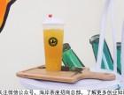 怎样开奶茶店创业 海岸茶度为你的创业梦想助力