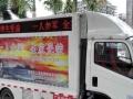 高清大屏LED广告车