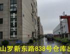 宝山罗店罗新东路838号标准仓库出租 非中介