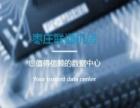 枣庄联通机房 服务器租用托管大带宽等业务